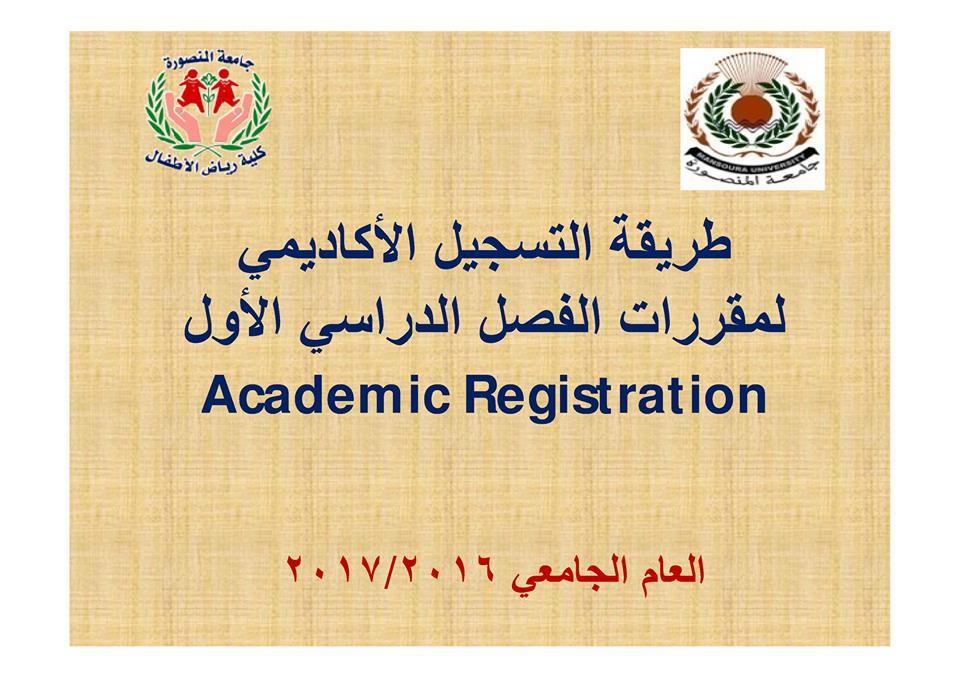 طريقة التسجيل الأكاديمى لمقررات الفصل الدراسى للعام الجامعى 2018/2017